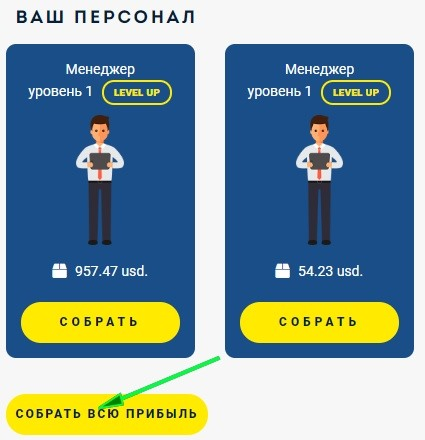 officemoney.biz игра