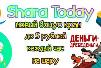 Shara today рублёвый кран бонусник Шара